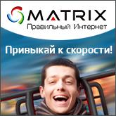 MATRIX - Правильный Интернет